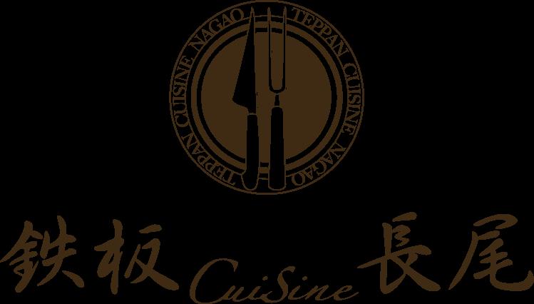 鉄板キュイジーヌ長尾|岡山市・こだわり食材の鉄板焼きと落ち着いた空間で上質なひと時を